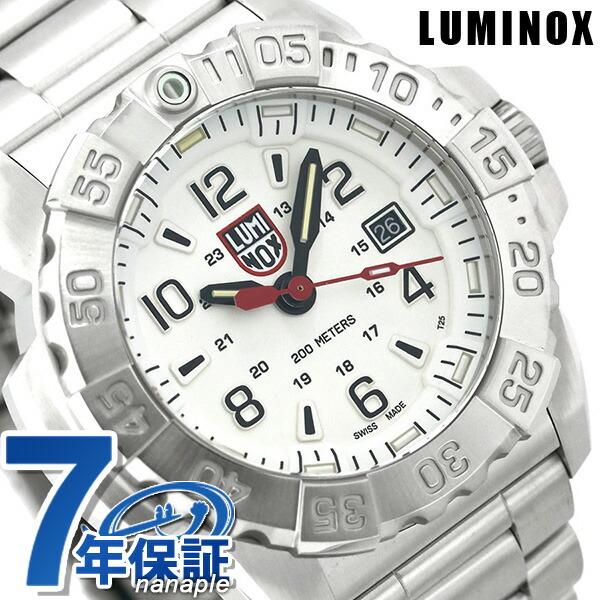 ルミノックス ネイビーシールズ 3250シリーズ 45mm 腕時計 3258 シルバー LUMINOX 時計【あす楽対応】