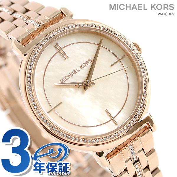 当店なら!さらにポイント+4倍!24日23時59分まで マイケルコース シンシア 33mm レディース 腕時計 MK3643 MICHAEL KORS マザーオブパール 時計【あす楽対応】