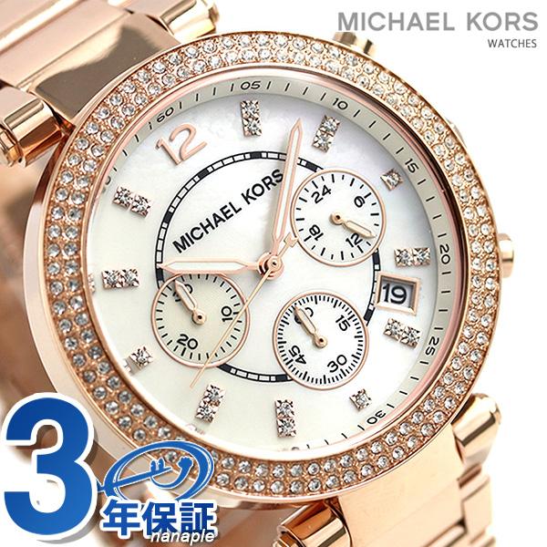 マイケルコース パーカー 39mm クロノグラフ 腕時計 MK5491 MICHAEL KORS ホワイトシェル 時計【あす楽対応】