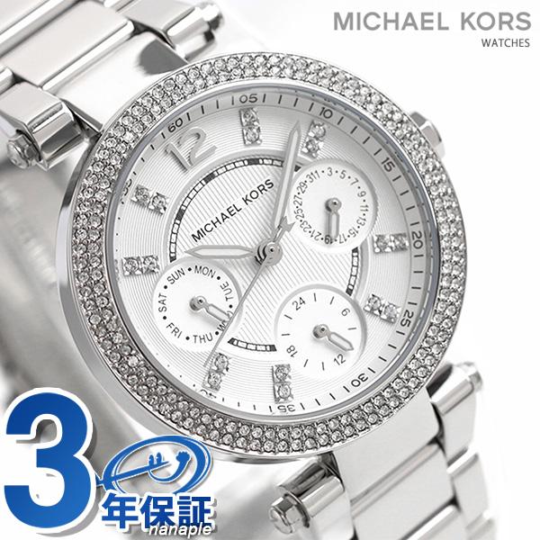マイケルコース パーカー 33mm マルチファンクション 腕時計 MK5615 MICHAEL KORS シルバー 時計【あす楽対応】