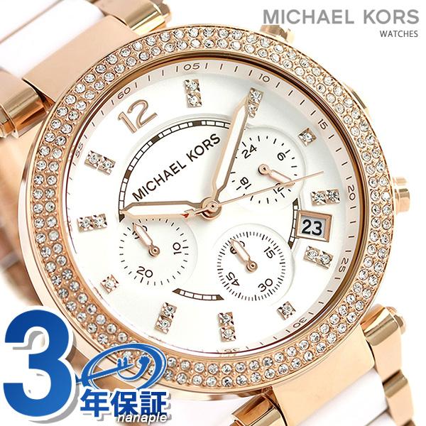 マイケルコース パーカー 39mm クロノグラフ レディース MK5774 MICHAEL KORS 腕時計 時計【あす楽対応】