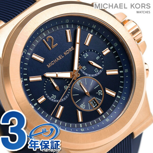 be6cf2244e62 Michael Kors clock men watch chronograph MK8295 navy MICHAEL KORS Michael  Kors