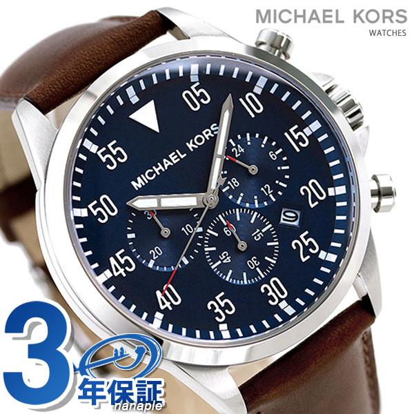 マイケルコース 時計 ガージュ クロノグラフ メンズ 腕時計 MK8362 MICHAEL KORS ネイビー×ブラウン【あす楽対応】