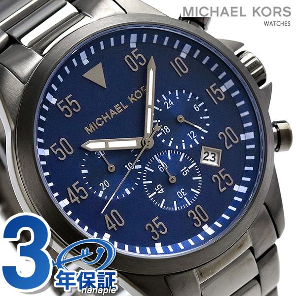 マイケルコース ガージュ 48mm クロノグラフ メンズ 腕時計 MK8443 MICHAEL KORS ブルー 時計【あす楽対応】