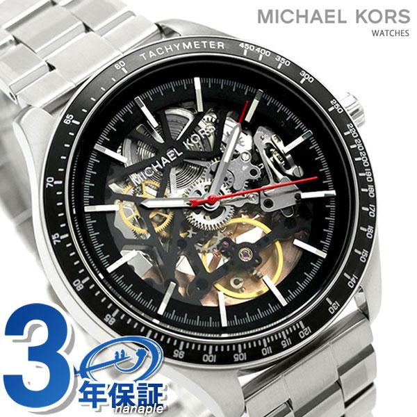 マイケルコース 時計 メンズ 自動巻き スケルトン MK9037 MICHAEL KORS メリック 44mm 腕時計【あす楽対応】