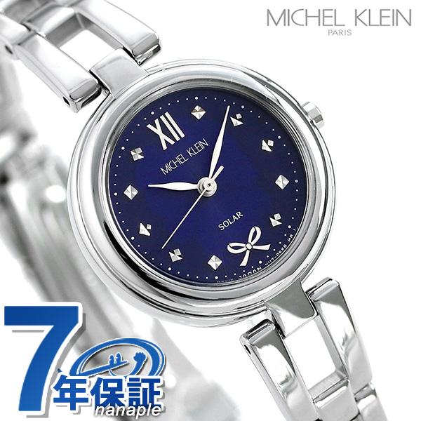 ミッシェルクラン リボン ソーラー レディース 腕時計 AVCD039 MICHEL KLEIN ネイビー 時計