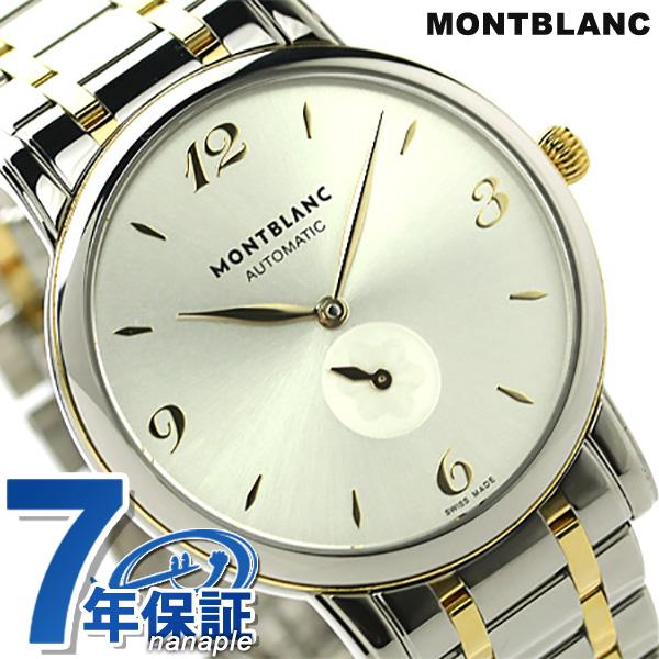 モンブラン スター スモールセコンド 自動巻き メンズ 107914 MONTBLANC 腕時計 シルバー×イエローゴールド 時計【あす楽対応】