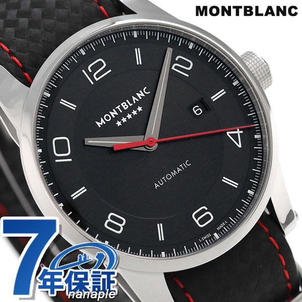 モンブラン タイムウォーカー リン・ダン 限定モデル 42mm 115361 MONTBLANC 自動巻き 腕時計 時計