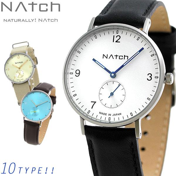 ナッチ 日本製 腕時計 シンプル アナログ 革ベルト ナイロン 時計 【名入れ 無料対応】【あす楽対応】