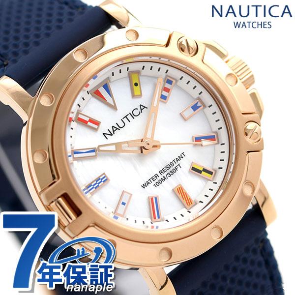 ノーティカ NAUTICA レディース 腕時計 100m防水 旗 ホワイトシェル 36mm NAD14007L NST800 ウーマンズ フラッグ 時計【あす楽対応】