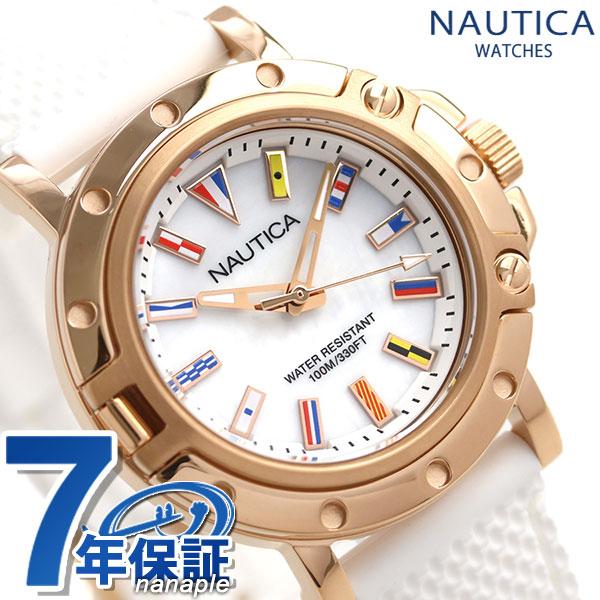 ノーティカ NAUTICA レディース 腕時計 100m防水 旗 ホワイトシェル 36mm NAD14008L NST800 ウーマンズ フラッグ 時計【あす楽対応】