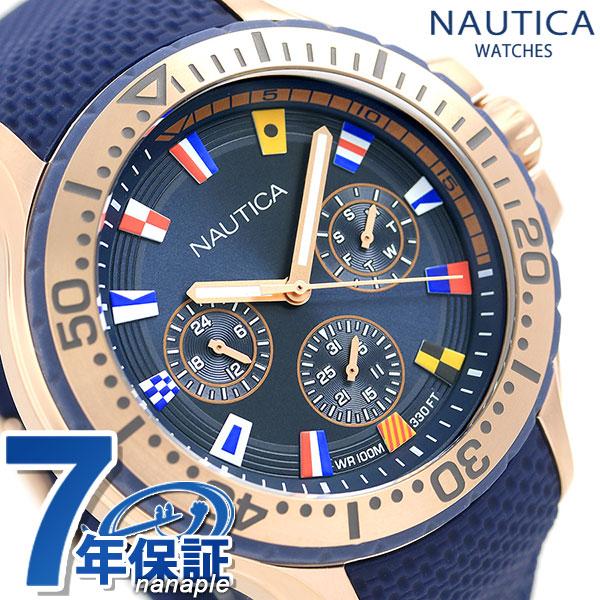 ノーティカ NAUTICA メンズ 腕時計 100m防水 カレンダー 旗 49mm NAPAUC008 オークランド 時計【あす楽対応】