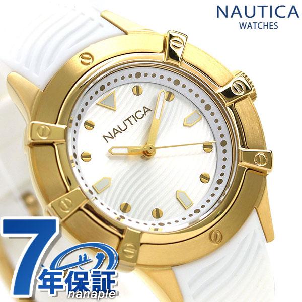 ノーティカ NAUTICA レディース 腕時計 シルバー×ホワイト 36mm NAPCPR001 カプリ 時計【あす楽対応】