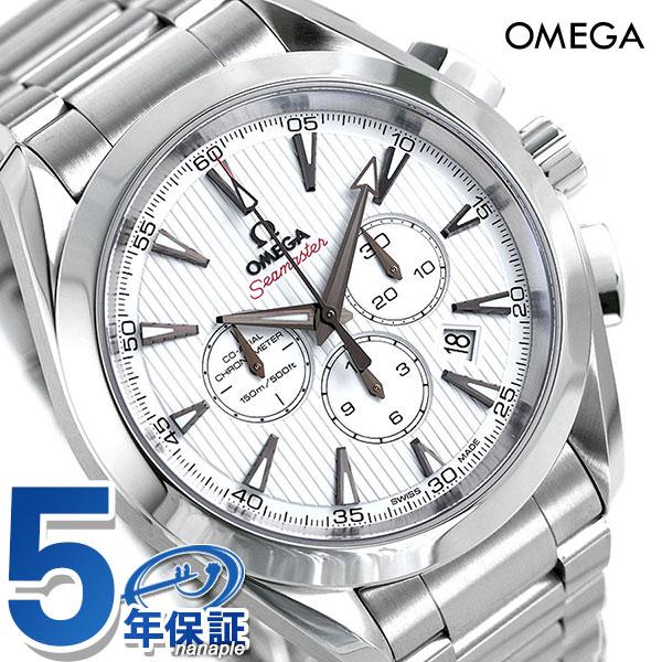 【当店なら!エントリーだけで3000P 11日1時59分まで】 オメガ シーマスター アクアテラ 150M メンズ 231.10.44.50.04.001 OMEGA 腕時計 ホワイト 新品 時計