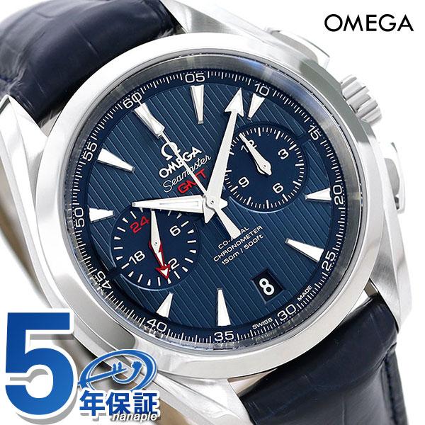 【10日はさらに+4倍で店内ポイント最大53倍】 オメガ シーマスター アクアテラ 150M 43mm 自動巻き 231.13.43.52.03.001 ブルー OMEGA 腕時計【】