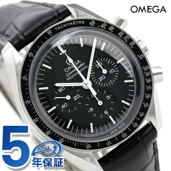 オメガ OMEGA スピードマスター ムーンウォッチ 42mm 手巻き 311.33.42.30.01.001 メンズ 腕時計 革ベルト 新品 時計【あす楽対応】
