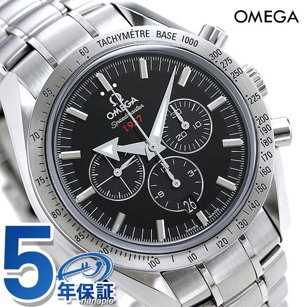 オメガ スピードマスター ブロードアロー 42MM 321.10.42.50.01.001 OMEGA 腕時計 ブラック 新品 時計【あす楽対応】