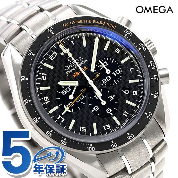 【10日はさらに+4倍で店内ポイント最大53倍】 オメガ スピードマスター HB-SIA ソーラーインパルス 自動巻き 321.90.44.52.01.001 OMEGA メンズ 腕時計 ブラック 時計