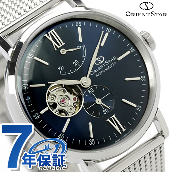 店内ポイント最大43倍!16日1時59分まで! オリエント オリエントスター 腕時計 メンズ OrientStar クラシック オープンハート 自動巻き WZ0151DK 時計