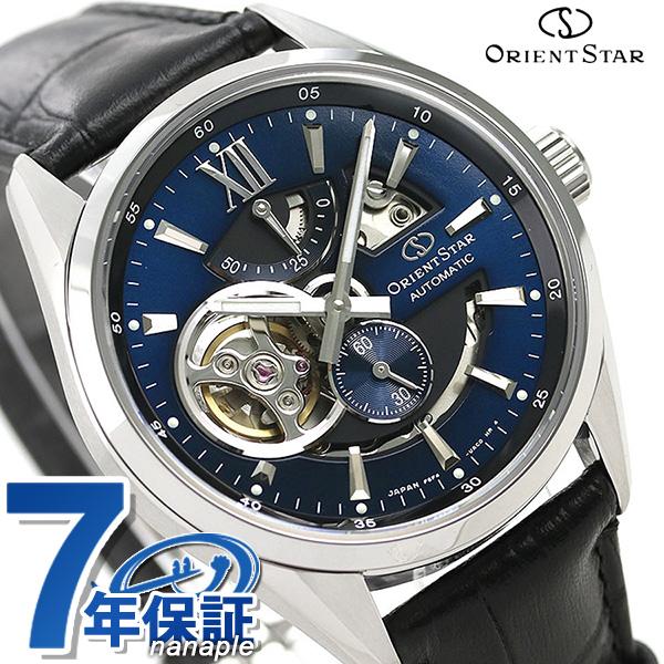 オリエントスター 腕時計 メンズ ORIENT STAR 日本製 自動巻き オープンハート コンテンポラリー 41mm RK-AV0006L 革ベルト 時計