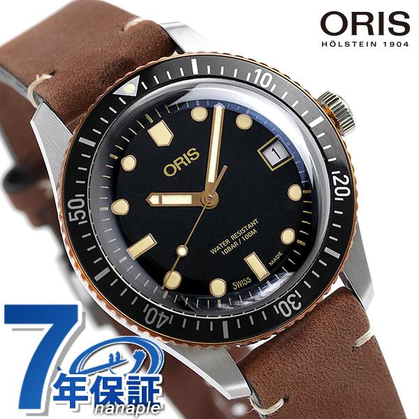 オリス ORIS ダイバーズ65 36mm メンズ 腕時計 01 733 7747 4354 07 5 17 45 自動巻き 時計 ブラック×ブラウン 新品【あす楽対応】