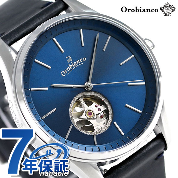 オロビアンコ 時計 Orobianco 腕時計 オラトール オープンハート 革ベルト OR-0062-5【あす楽対応】