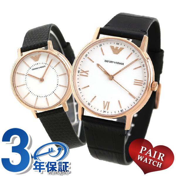 ペアウォッチ エンポリオ アルマーニ シンプル 革ベルト 腕時計 AR80015 EMPORIO ARMANI ホワイト×ブラック 時計【あす楽対応】