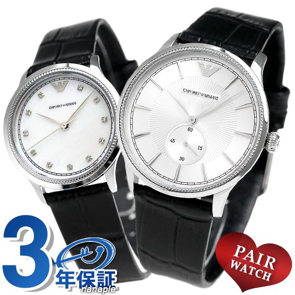 アルマーニ 時計 ペアウォッチ ダイヤモンド AR9111 EMPORIO ARMANI 腕時計【あす楽対応】