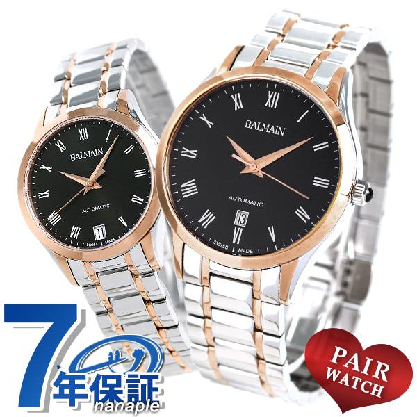 刻印 名入れ ペアウォッチ バルマン スイス製 自動巻き 腕時計 BALMAIN ブラック×ピンクゴールド 時計