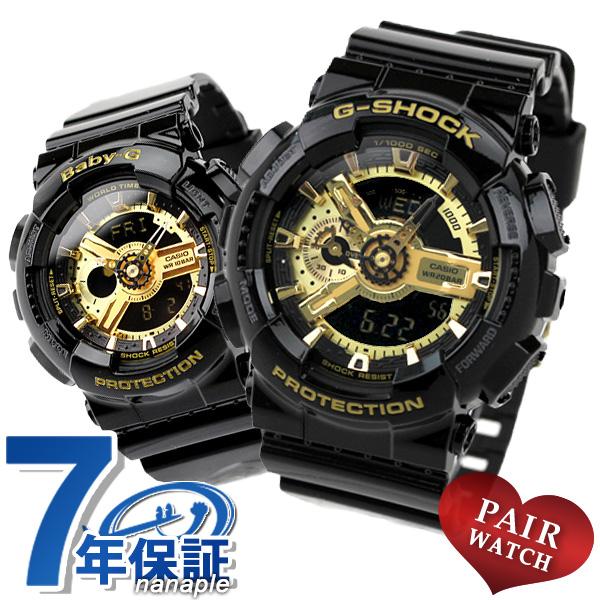 【今ならさらに+7倍でポイント最大23倍】 ペアウォッチ カシオ ブラック×ゴールド G-SHOCK Baby-G 腕時計 時計