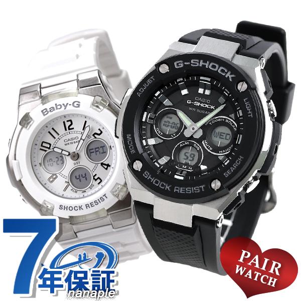 刻印 名入れ ペアウォッチ G-SHOCK Baby-G 腕時計 GST-S300 BGA-110 アナデジ Gショック ベビーG
