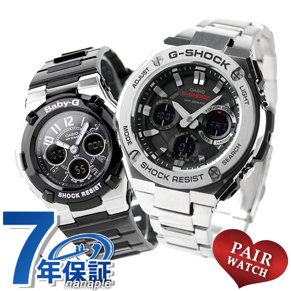 刻印 名入れ ペアウォッチ G-SHOCK Baby-G 腕時計 GST-S110 BGA-110 アナデジ Gショック ベビーG