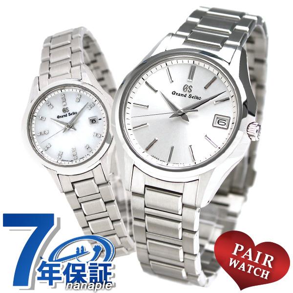 【今ならポイント最大27倍】 ペアウォッチ グランドセイコー 9Fクオーツ 4Jクオーツ 腕時計 GRAND SEIKO