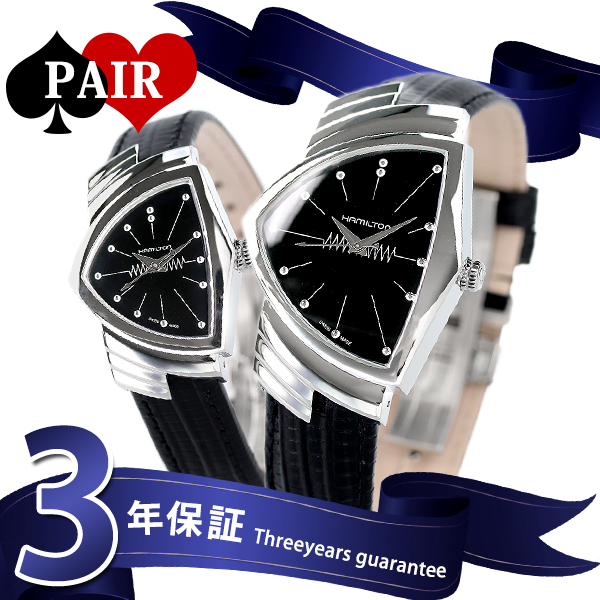 【今なら全品5倍でポイント最大30倍】 ペアウォッチ ハミルトン ベンチュラ ブラック 腕時計 HAMILTON 時計