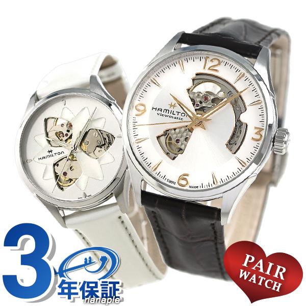 刻印 名入れ ペアウォッチ ハミルトン ジャズマスター メンズ レディース 腕時計 HAMILTON ペア JAZZMASTER