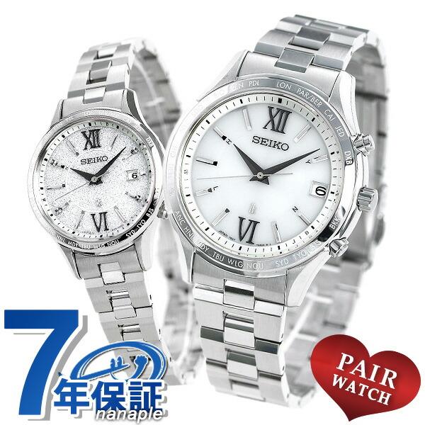 ペアウォッチ セイコー ルキア 電波ソーラー ワールドタイム 腕時計 SEIKO LUKIA シルバー 時計