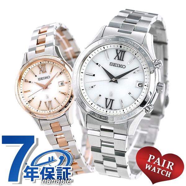 【今なら!店内ポイント最大51倍】 ペアウォッチ セイコー ルキア 電波ソーラー 日本製 メンズ レディース 腕時計 SEIKO LUK