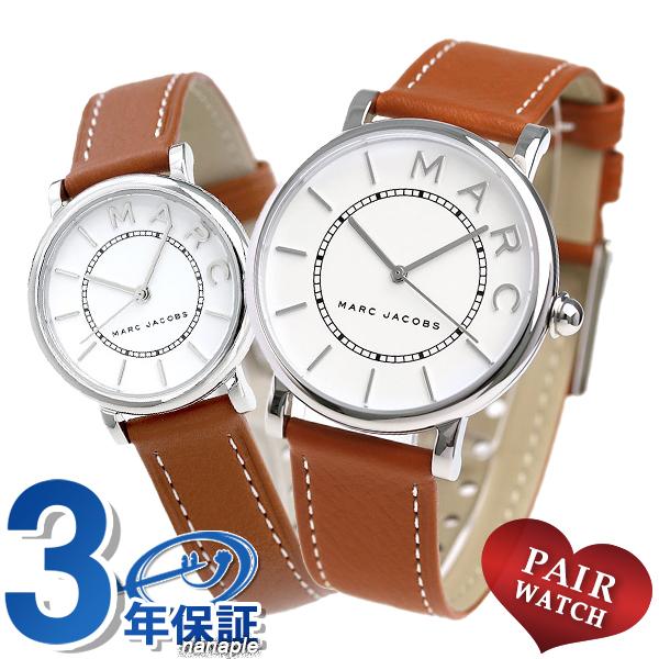 刻印 名入れ ペアウォッチ マークジェイコブス メンズ レディース 腕時計 MARC JACOBS ロキシー 28mm 36mmブラウン