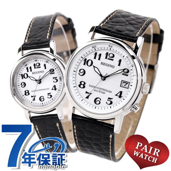 ペアウォッチ シチズン レグノ 電波ソーラー ホワイト×ブラック 腕時計 時計