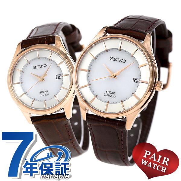 ペアウォッチ セイコー ソーラー 腕時計 革ベルト SEIKO 時計