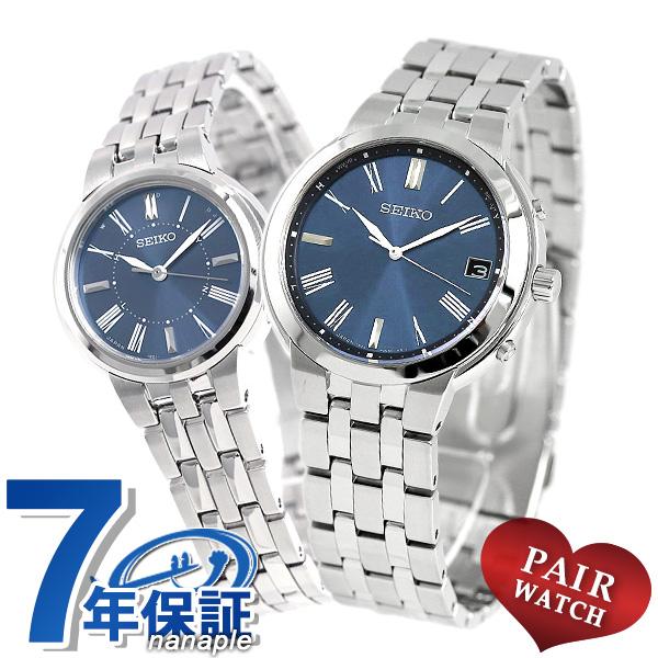 ペアウォッチ セイコー スタンダードモデル 電波ソーラー ブルー 腕時計 SEIKO