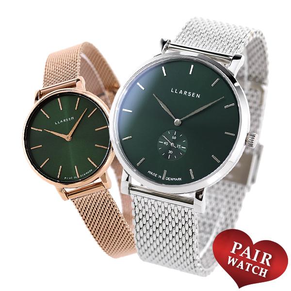 ペアウォッチ エルラーセン メンズ レディース 腕時計 デンマーク製 LLARSEN ペア 時計 スモールセコンド