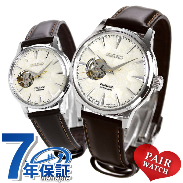 ペアウォッチ セイコー プレザージュ 限定モデル 自動巻き オープンハート メンズ レディース 腕時計 SEIKO カクテル STAR BAR ハニカム 時計