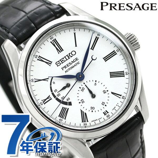 【桐箱付き♪】セイコー プレザージュ ほうろうダイヤル 日本製 自動巻き SARW035 SEIKO PRESAGE 腕時計 時計【あす楽対応】