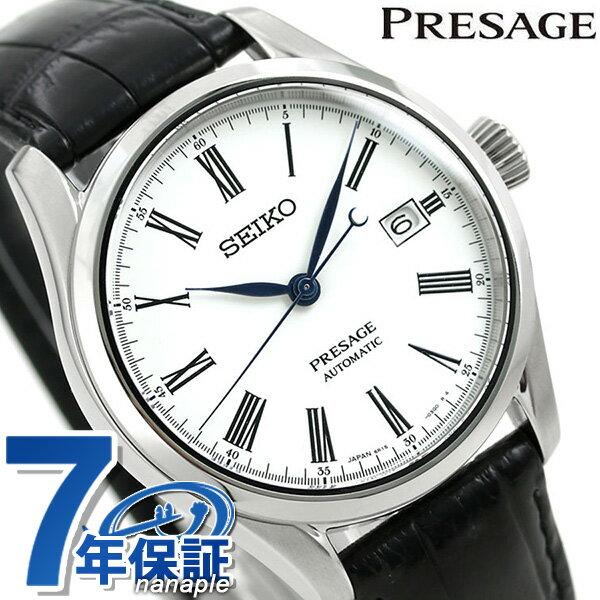 【桐箱付き♪】セイコー SEIKO プレザージュ ほうろうダイヤル 琺瑯 自動巻き メンズ 腕時計 SARX049 PRESAGE 革ベルト 時計【あす楽対応】