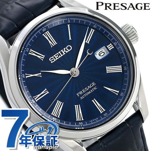 【桐箱付き♪】セイコー SEIKO プレザージュ 限定モデル 七宝ダイヤル 自動巻き メンズ 腕時計 SARX059 ブルー 革ベルト 時計【あす楽対応】