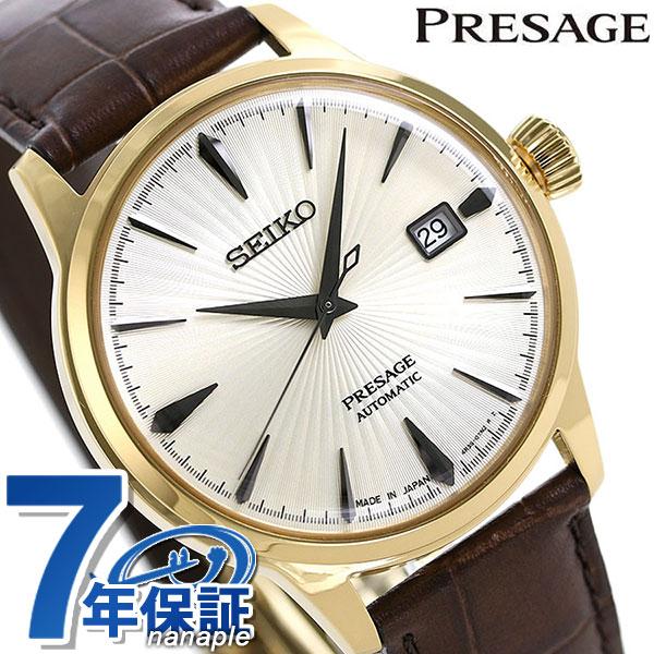 【クオカード付き♪】セイコー プレザージュ カクテル マルガリータ 自動巻き SARY076 SEIKO 腕時計 時計【あす楽対応】