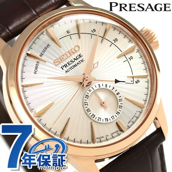 セイコー プレザージュ カクテル サイドカー 自動巻き SARY082 SEIKO 腕時計 時計【あす楽対応】