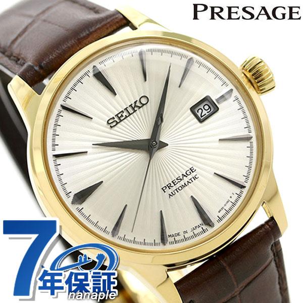 【今ならさらに+8倍でポイント最大33倍】 セイコー SEIKO プレザージュ 自動巻き メンズ 腕時計 カクテル マルガリータ SARY126 PRESAGE 革ベルト 時計