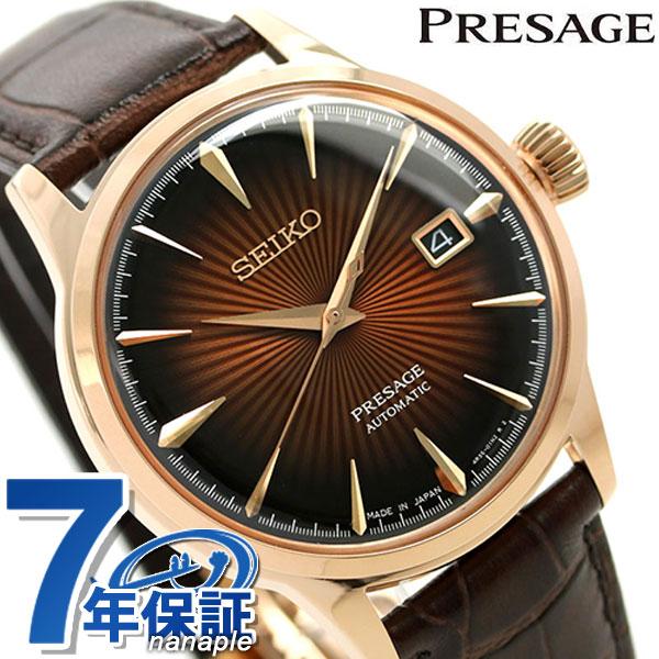 セイコー SEIKO プレザージュ 自動巻き メンズ 腕時計 カクテル マンハッタン SARY128 PRESAGE 革ベルト 時計【あす楽対応】